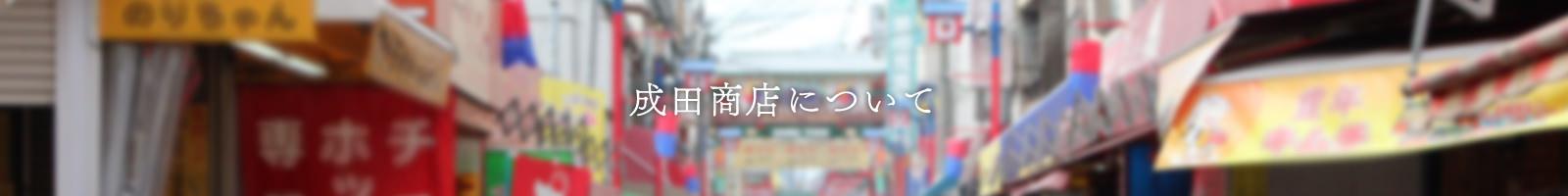成田商店について