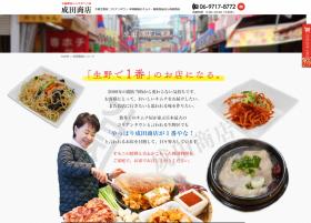 成田商店について   成田商店 大阪生野区