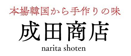 成田商店storesロゴ2