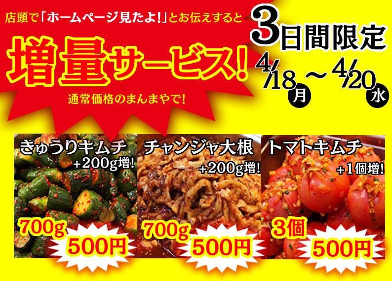 成田商店様_告知画像
