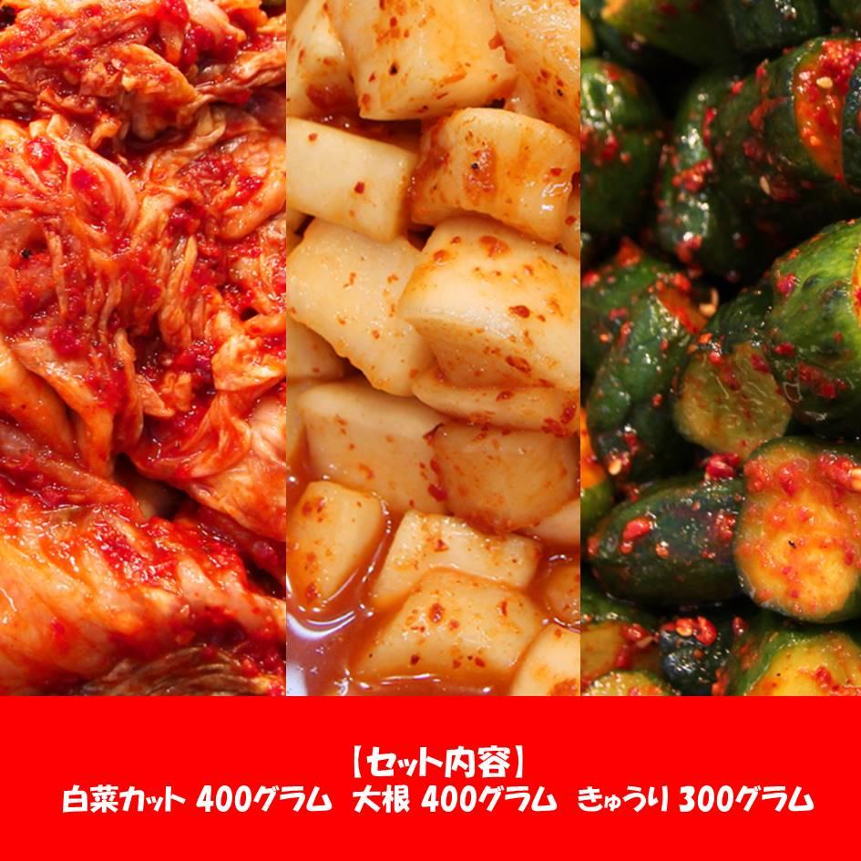 おすすめAセット(白菜カット・大根・きゅうり)