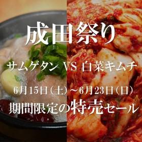 naritatokubai6