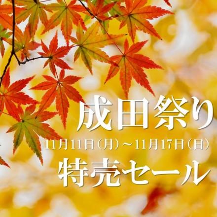 naritatokubai011