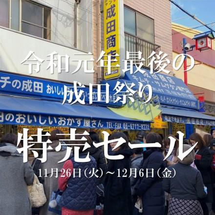 naritatokubai012