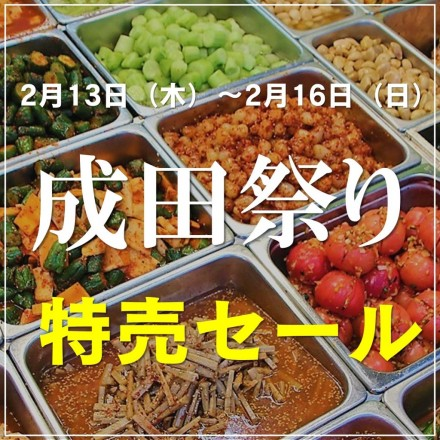 naritatokubai_reiwa02